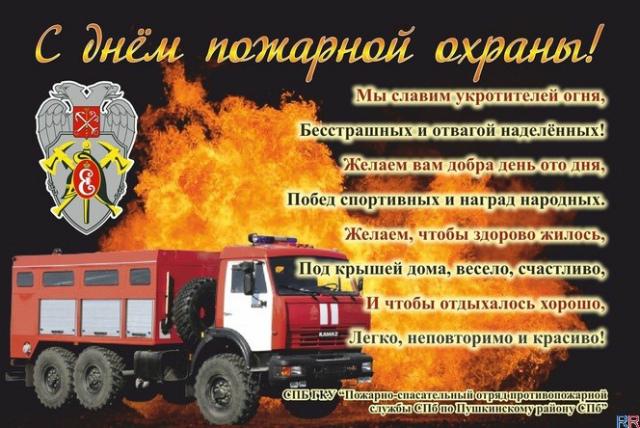 Днем рождения, открытка о пожарной охраны