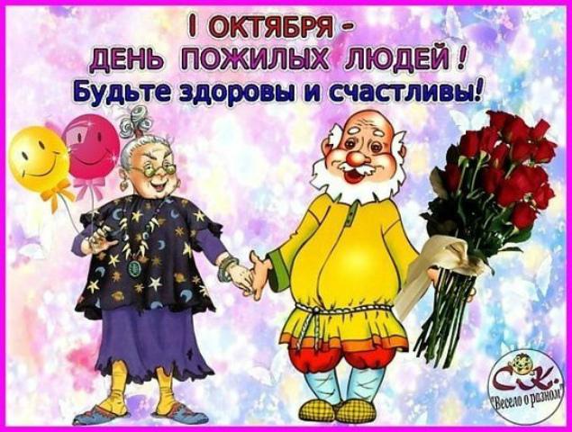 С днем пожилых людей прикольные картинки с надписями