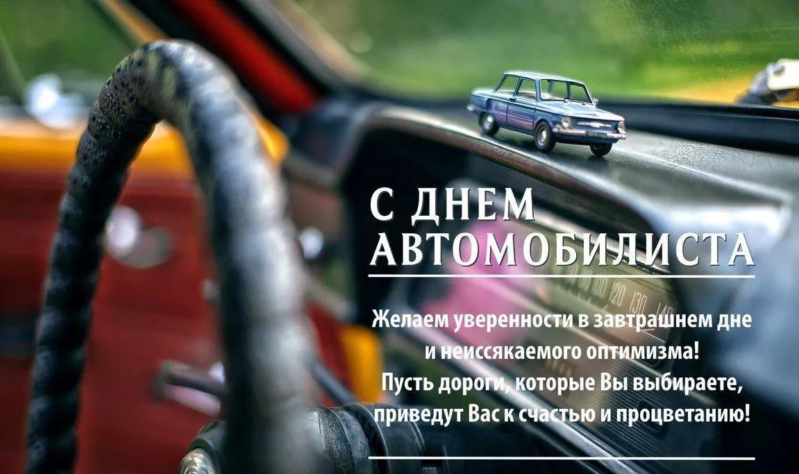 День автомобилиста открытка смешная